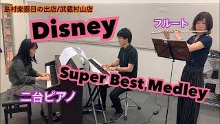 『 ディズニー・スーパー・ベスト・メドレー 』 島村楽器日の出店/武蔵村山店 フルート・2台ピアノによる演奏 Disney
