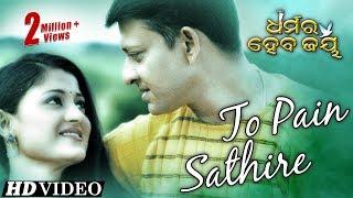 TO PAIN SATHIRE | Romantic Film Song I DHARMARA HEBA JAY I Siddhanta, Usashi | Sidharth TV