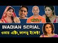 INDIAN SERIAL FUNNY ACTING,EDITING & EFFECT! BRAZIL WIN