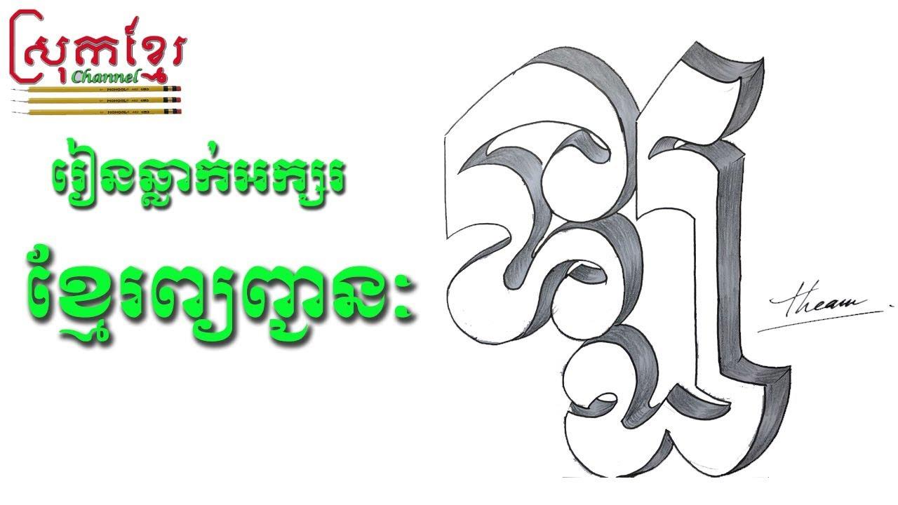 How To Write Khmer Fancy Letters / Chhlak Asor Khmer Letter Lor