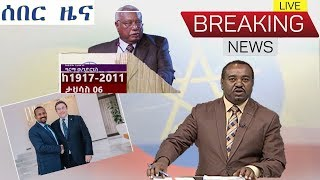 Ethiopia: ETV Breaking News  today 19, December 2018