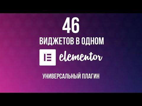 Универсальный плагин для Elementor: 46 виджетов в одном
