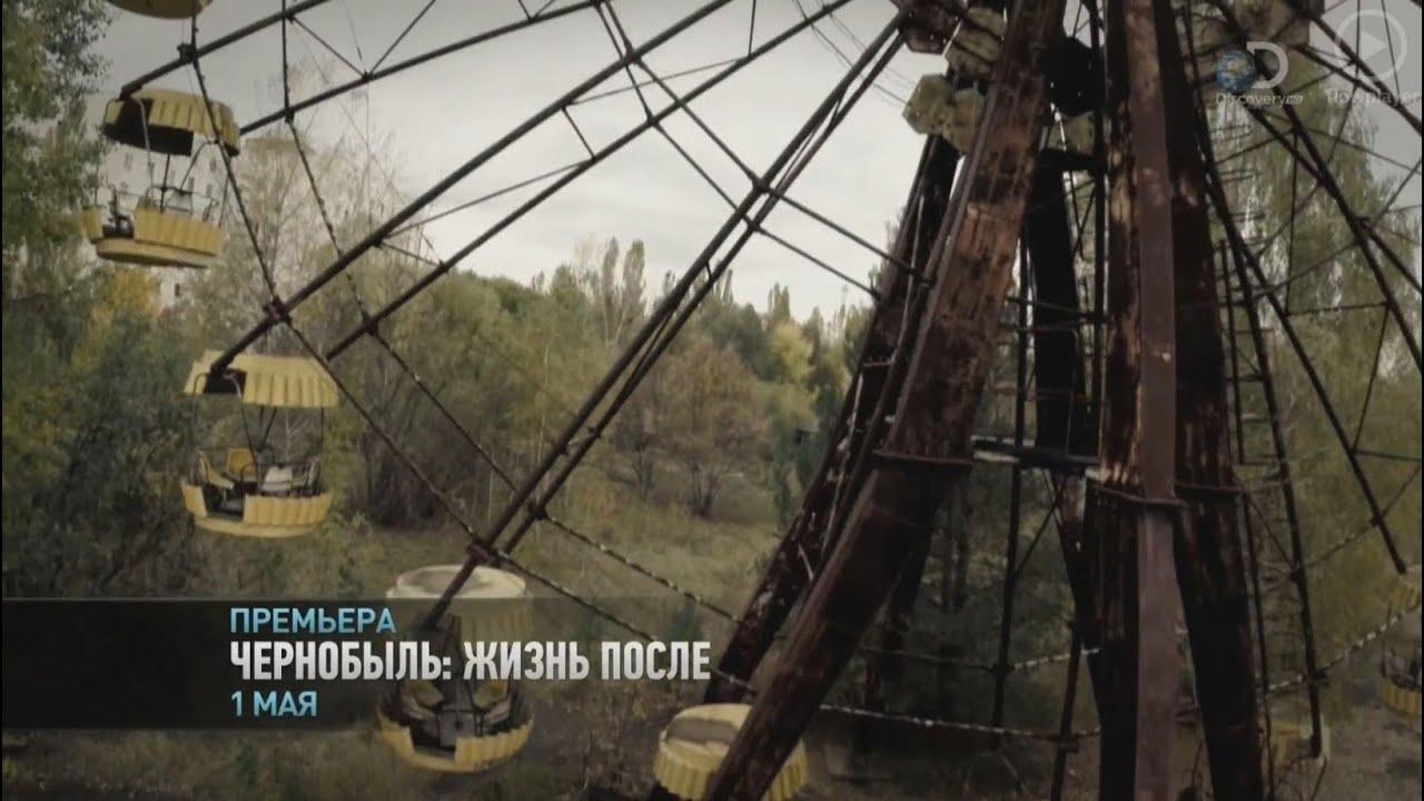 Discovery. Чернобыль: Жизнь после 2016 Смотреть онлайн HD