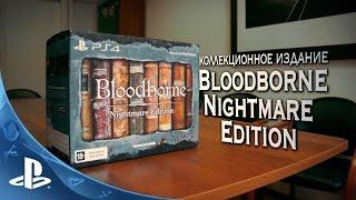 Распаковка коллекционного издания Bloodborne Nightmare Edition(Комплект издания игры Bloodborne: Порождение крови. Nightmare Edition: - диск с игрой в упаковке стилбук - художественный..., 2015-04-07T09:39:39.000Z)
