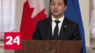 Смотреть видео Зеленский приехал в Канаду: президент новый, слова старые - Россия 24 онлайн
