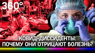 Почему люди отрицают коронавирус Специальный репортаж Не верила пока не оказалась на кислороде