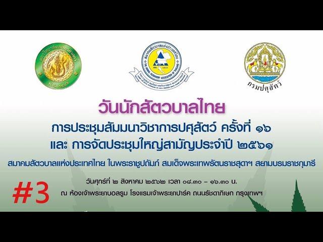 """[Live] บรรยายพิเศษเรื่อง """" ๓ ศาสตราจารย์ มองอนาคตปศุสัตว์ไทย"""" Part3"""