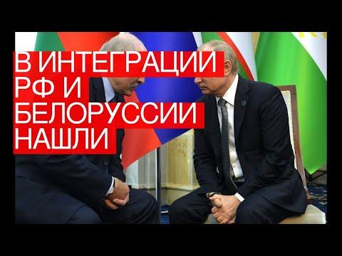 Винтеграции РФиБелоруссии нашли опасность дляУкраины
