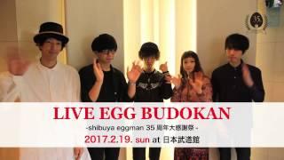 【チケット情報】一般販売受付中! http://www.kyodotokyo.com/eggman35...