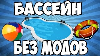 БАССЕЙН В МАЙНКРАФТ БЕЗ МОДОВ(Ссылка на Команду: http://www.theredengineer.com/swimming-pool-decorations.html ВК: https://vk.com/max_volpov Группа вк: https://vk.com/mrvolp., 2016-07-22T13:09:57.000Z)