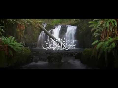 Surah Al Kahfi Full Terjemah Hazza Al Balushi