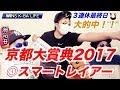 【毎週更新】#15 京都大賞典2017◎スマートレイアーの男の行方〜3連休全的中!?〜