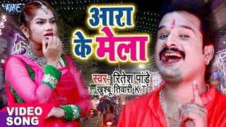 Ritesh Pandey का नया देवी गीत 2019 Ara Ke Mela Nimiya Ke Gachhiya Bhojpuri Devi Geet