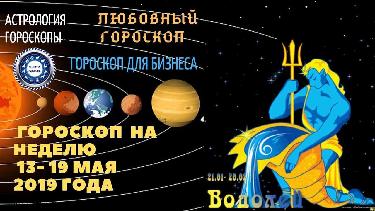 Водолей. Гороскоп на неделю с 13 по 19 мая 2019. Любовный гороскоп. Гороскоп для бизнеса.