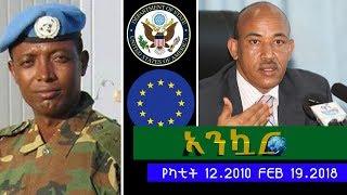 Ethiopia: EthioTube Ankuar : አንኳር - የኮለኔል ደመቀ መፈታት - Ethiopian Daily News : እለታዊ ዜና | Feb 19, 2018