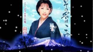 山口ひろみ - その名はこゆき