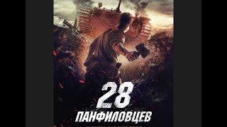 """Как попасть на Пред премьерный показ фильма """"28 Панфиловцев"""""""