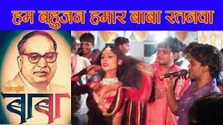 हम बहुजन हमार बाबा रतनवा Hum Bahujan Hamar Baba Ratanwa