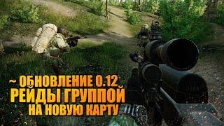 ОБНОВЛЕНИЕ 0.12 🔥 рейды группой на Военную базу Резерв!