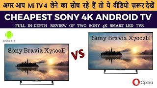 Cheapest Sony Android 4k TV|Sony X7500E VS Sony X7002E|Review|Is Mi TV 4S an Mi TV 4 killer