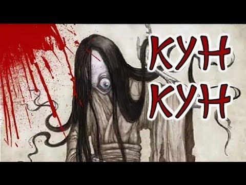 Страшные истории от Гробовщика - Кун-Кун