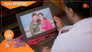 Abiyum Naanum - Ep 121 | 15 March 2021 | Sun TV Serial | Tamil Serial