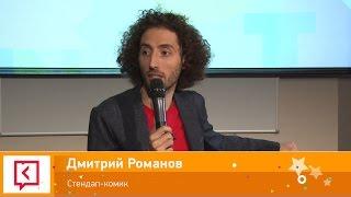 Дмитрий Романов. StandUp (20мин)