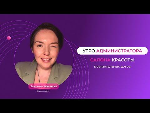 Утро администратора салона красоты/ 5 обязательных шагов/ Школа SBA