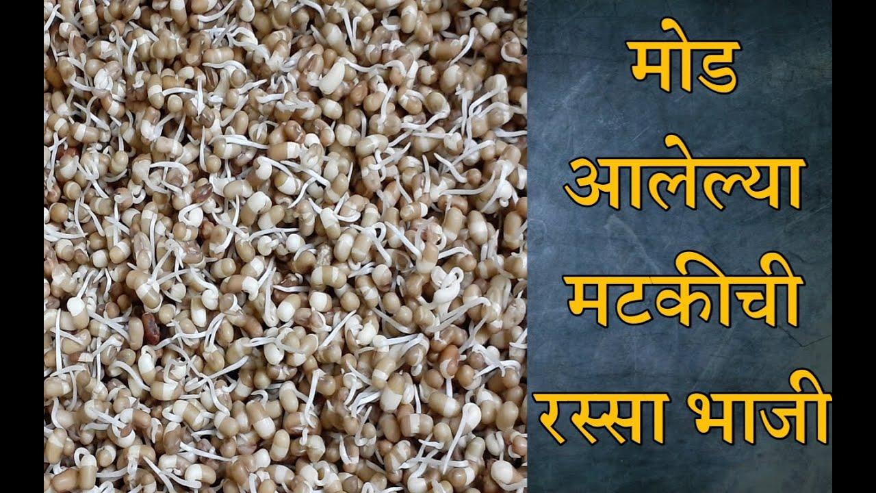 Mod alelya Matkichi Amti मोड मटकीची पातळ भाजी mod alelya matkichi patal bhaji