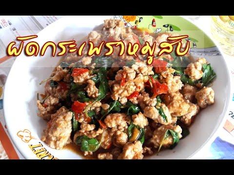 ผัดกะเพราหมูสับ อาหารไทย