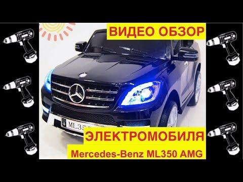 """видео: Электромобиль """"Mercedes Benz M-Class ML350 AMG"""" - Видео Обзор"""