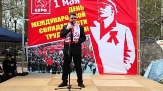 Выступление Алексея Лескина. 1 мая 2015 года
