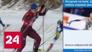 Смотреть видео В Пхенчхане начался финал командного лыжного спринта - Россия 24 онлайн