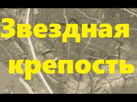 """Крепость """"Звезда"""" Форштадт, кто же ее построил? Суворовщина официалов."""