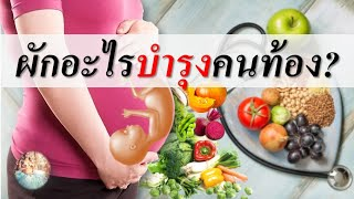 อาหารคนท้อง : ผักอะไรบำรุงคนท้อง?   อาหารสําหรับคนท้อง   คนท้อง Everything