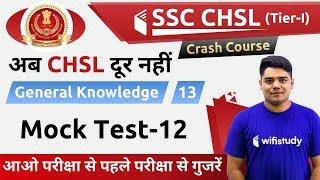 8:00 PM - SSC CHSL 2018 | GK by Sandeep Sir | Mock Test (Day #12)