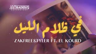 Zakfreestyler Feat. Abdallah Kourde - Fi Dlam Lil في ظلام الليل (Official Video Clip)