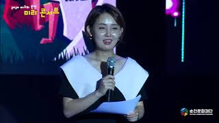 """2020 아고라 순천 무관중 콘서트 시즌2 """"…"""