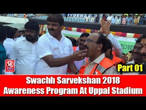 Swachh Sarvekshan 2018 Awareness Program At Uppal Stadium | Hyderabad | Part 01 | V6 News