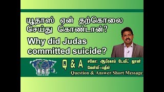 யூதாஸ்காரியோத்து ஏன் தற்கொலை செய்தான்? Why Judas committed sucide Comp