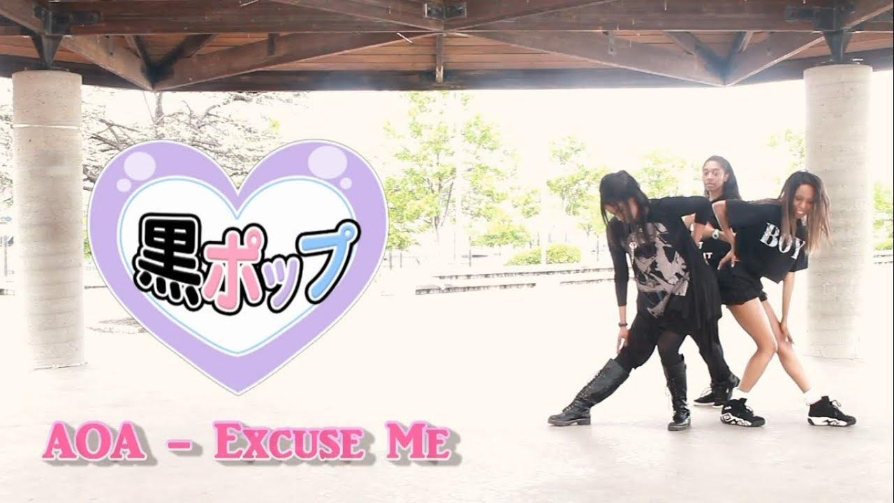 【KuroPOP】AOA 【에이오에이】 - Excuse Me Dance Cover