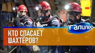 Галилео 👨🌾 Кто спасает шахтёров?