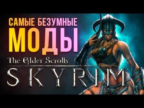 Самые безумные моды The Elder Scrolls 5: Skyrim thumbnail
