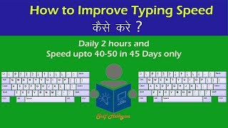 Typing Speed Tips   Typing Speed techniques   How to Improve typing speed   Increase typing speed