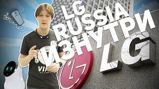 видео LG Electronics в России и странах СНГ