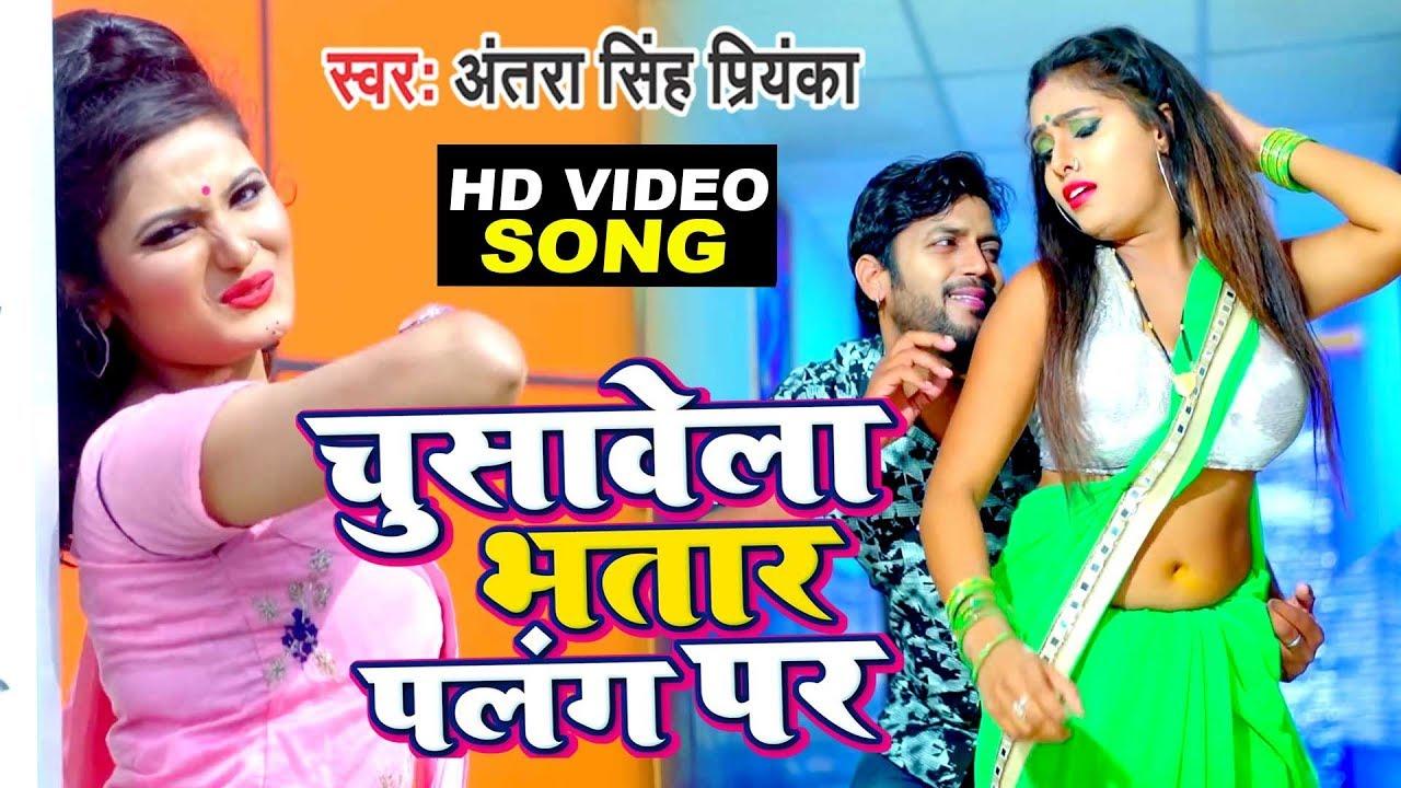 आगया #Antra Singh Priyanka का बवाल मचा देने वाला हिट वीडियो सांग | चुसावेला भतार पलंग पर