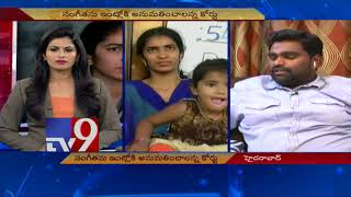 Court Judgement in Sangeetha case || Husband Srinivasa Reddy files counter petition - TV9 Today
