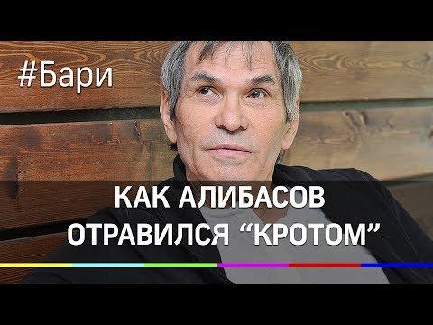 Фото: как Алибасов отравился \