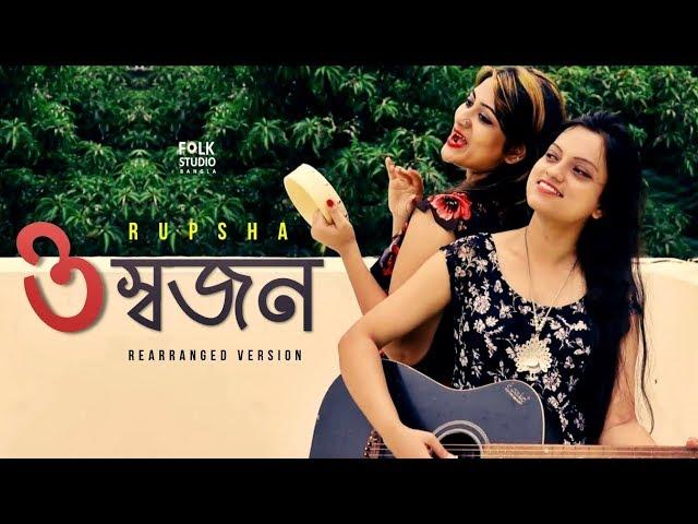 O Shojon | ও স্বজন | Rupsha | Folk Studio | Bangla New Song 2019