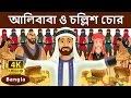 আলিবাবা ও চল্লিশ চোর | Alibaba and 40 Thieves in Bengali | Bangla Cartoon | Bengali Fairy Tales